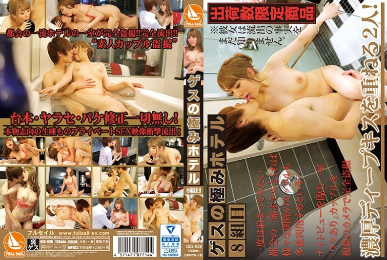 (GES-039) Guess's Best Hotel Group 8