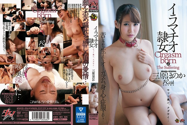 (DASD-436) Deep Throat Slave Mihara Honoka