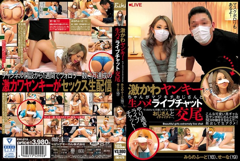 (EIKI-075) Furukawa Yankee Is A Barefooty Live Chat With A Majikichi Uncle Mito Furuyedo (18), Yue (19)