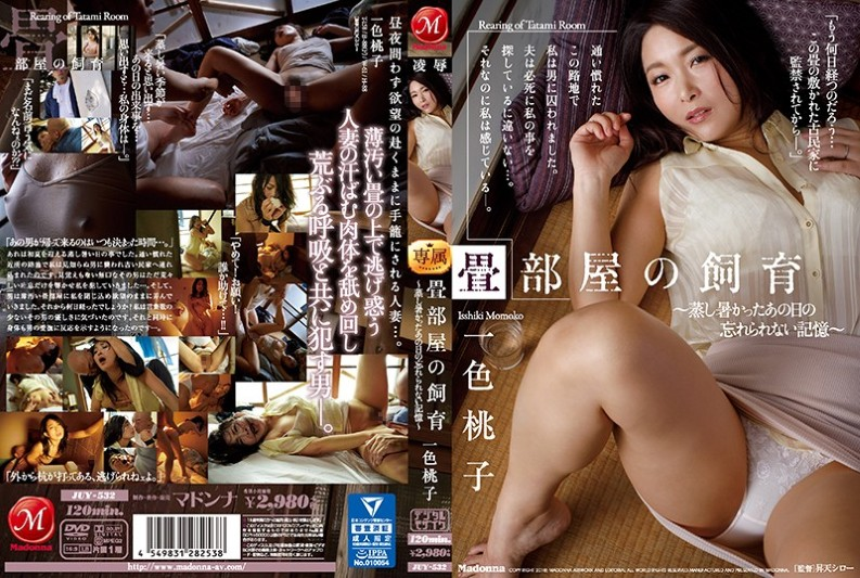(JUY-532) Breeding Of Tatami Room - Memorable Memory Of That Day That Was Hot And Humid - Momoko Ikoma