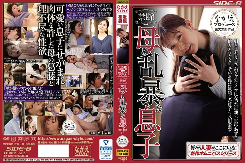 (NSPS-716) Forbidden! My Mother And A Rough Son