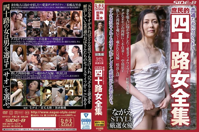 (NSPS-718) Nagae STYLE Carefully Selected Actress Sorcery Because It Is Ordinary · · Popular Quadruped Women Full Collection