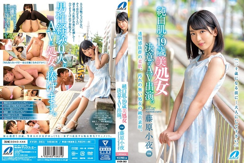 (XVSR-383) Appearance Of Pure White Skin 19-year-old Beautiful Women's Decision. Koya Fujiwara