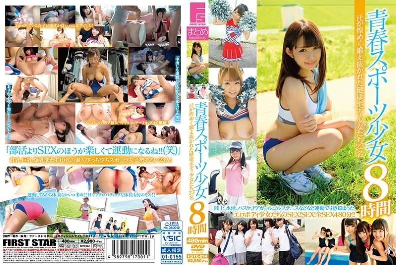 (FSTE-014) Youth Sports Girl 8 Hours Spicy Sweet Spirited Health Body Girls 23 People