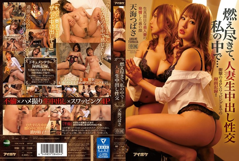 (IPX-165) Burning Out, In Me ... Husband Wife Cum Shot Sexual Intercourse Serious Beauty Wife Recorded Record Of The Back Side Of The Wife's Face 4P Swapping Shock! ! Tianhai Tsubasa