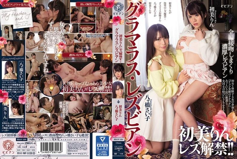 BBAN-184 Hatsumi Rin Losing Ban! ! Glamorous · Lesbian Yatsuhashi Sachiko