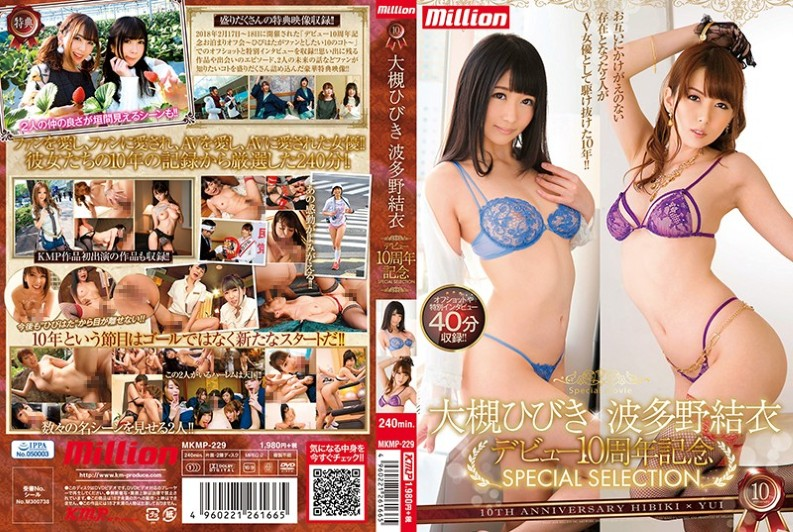 MKMP-229 Hibino Otatsuki Hatano Yui Debut 10th Anniversary SPECIAL SELECTION