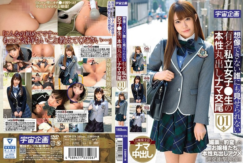 MDTM-374 Famous Private Girls Who Can Not Imagine Anyone Who Can Not Imagine ● Natural Nature Rolling Out Nama Mating 01