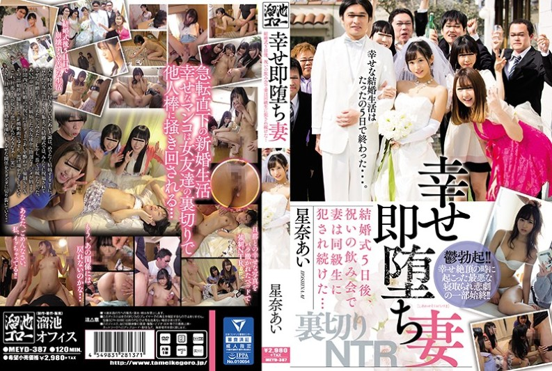 MEYD-387 Happy Immediately Falling Wife 5 Days After My Wedding, My Wife Kept Being Fucked By A Classmate At A Celebration Drinking Party ... Ai Aina
