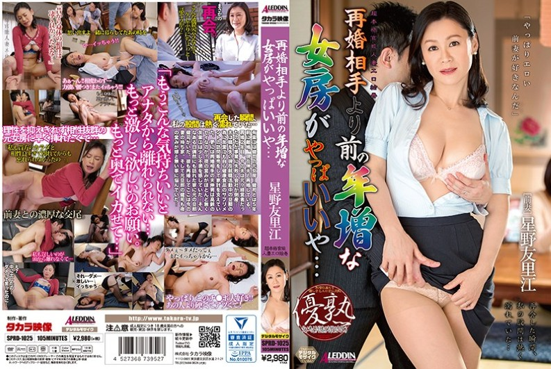 SPRD-1025 Young Women Who Are Older Than Their Remarriage Partner Is Better ... ... Yoshie Hoshino