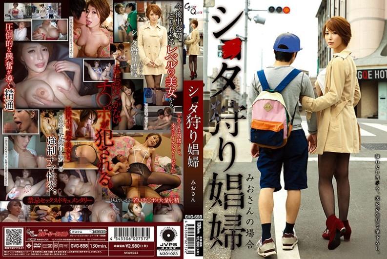 GVG-698 Shita Hunting Prostitute Mio Kimishima