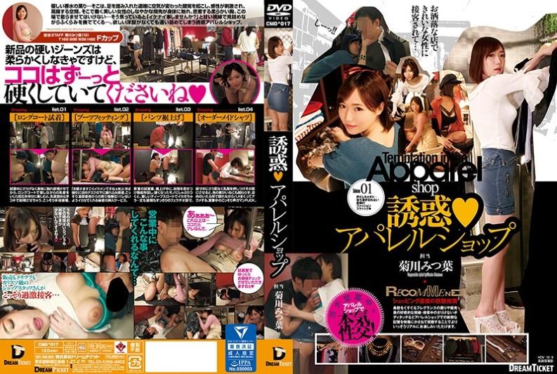 (CMD-017) Temptation ◆ Apparel Shop 1 Kikukawa Mitsuba