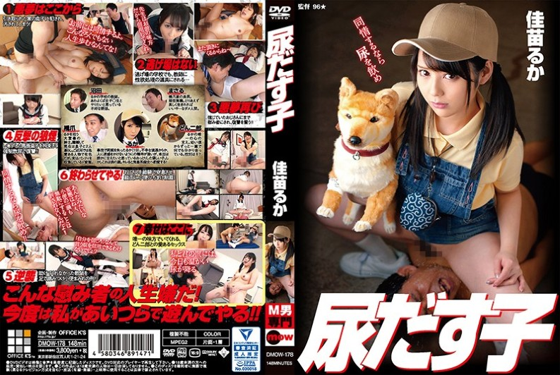 (DMOW-178) Urinary Daughter Kanae Muka