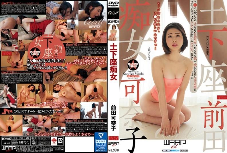 (EKW-037) Kimiko Maeda The Daito Kimono