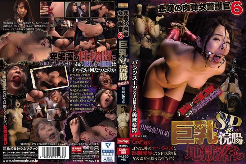 (CMN-189) Grief's Meatball Woman Guard 6 Big Breasts SP Enema Hell Fell Down Kisaki Kisoe