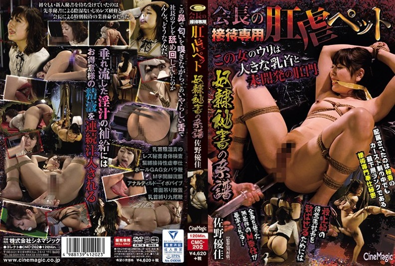 (CMC-202) Chairman's Entertainment Exclusive Prison Slogan Secretary Genealogy Yoshika Sano