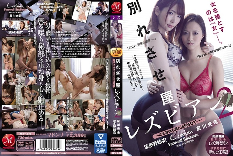 JUY-545 Farewell Lesbian 2 - Let The Mind And The Body Separate From Men ... - Hatano Yui Hoshikawa Miki