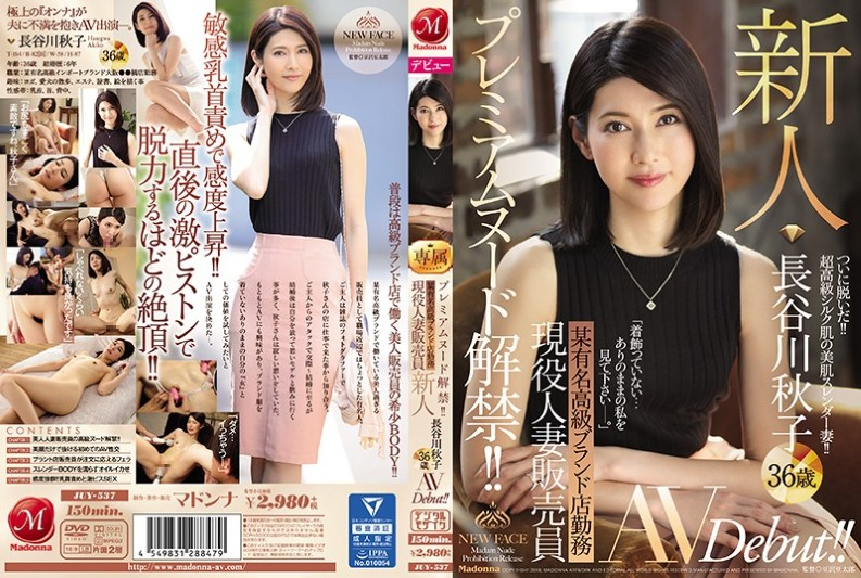 (JUY-537) Premium Nudity Lifted! ! A Certain Famous Luxury Brand Shop Worked Active Working Married Woman Seller Newcomer Akiko Hasegawa 36 Years Old AVDebut! !