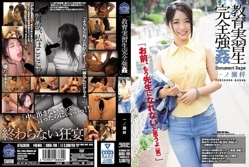 (SHKD-799) Educational Practitioner Perfect Rape Ichinose Azusa