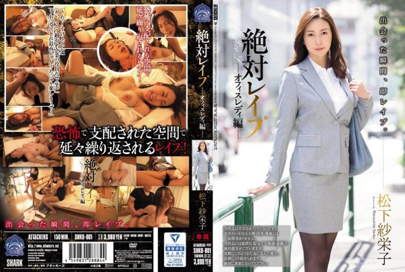 (SHKD-801) Absolute Rape Office Lady Hen Matsushita Saeko