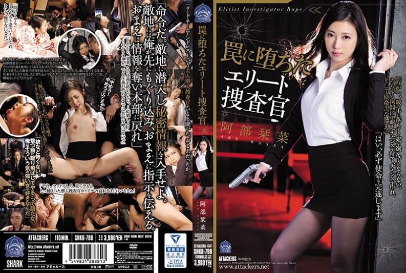 SHKD-798 Elite Agent Falling Into A Trap Agency Abe