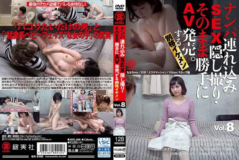 (SNTL-008) Nanpa Brought In SEX Secret Shooting · AV Release On Its Own.I'm Alright Ikemen 8