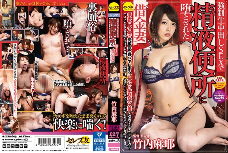 (CESD-603) Mandated Debt Wife Takeuchi Maaya Fallen As A Semen Lavage With Compulsory Creamer Vaginal Cum Shot SEX