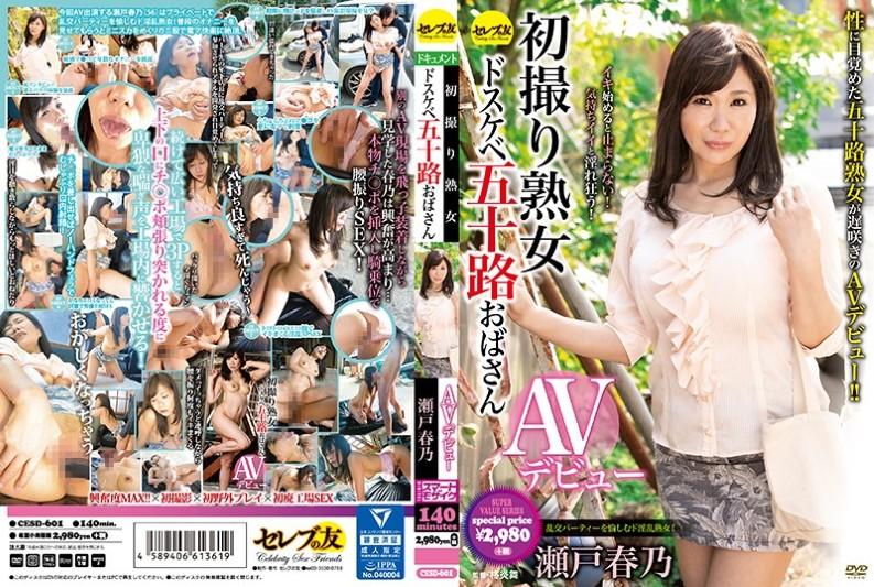 (CESD-601) First Shot Milf Dos Kebe Dozen Aisaka AV Debut Seto Haruno