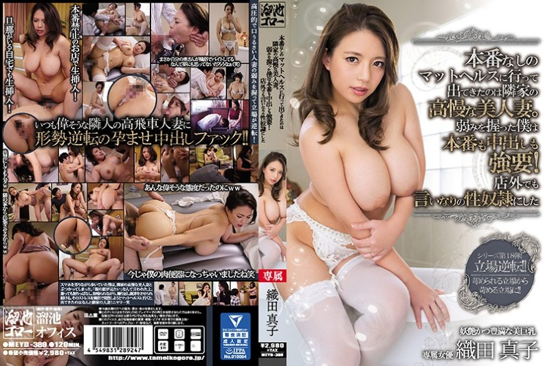 (MEYD-389) I Went To Mat Health Without Production And Came Out From My Neighbor 's Proud Beauty Wife.I Grabbed A Weakness, I Forced Both The Production And The Vaginal Cum Shot!Oda Mako Owner Who Made Her Sexual Slave Even Outside The Store