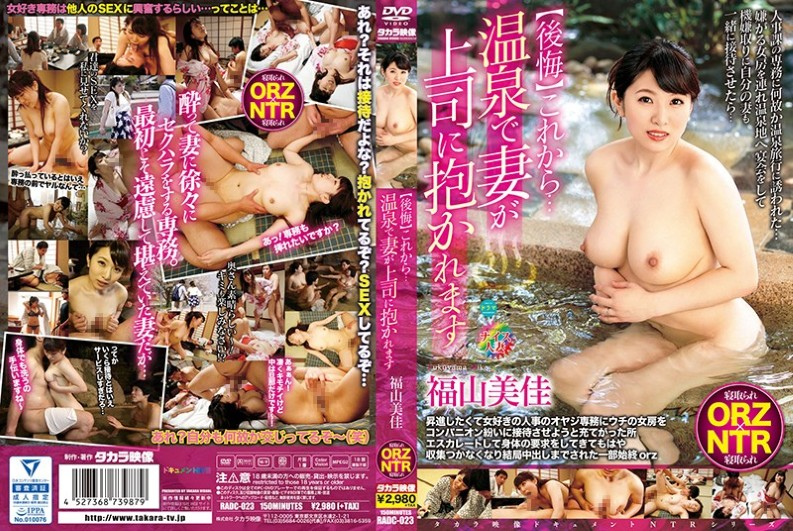 (RADC-023) From Now On ... My Wife Is Held In A Hot Spring Mika Fukuyama