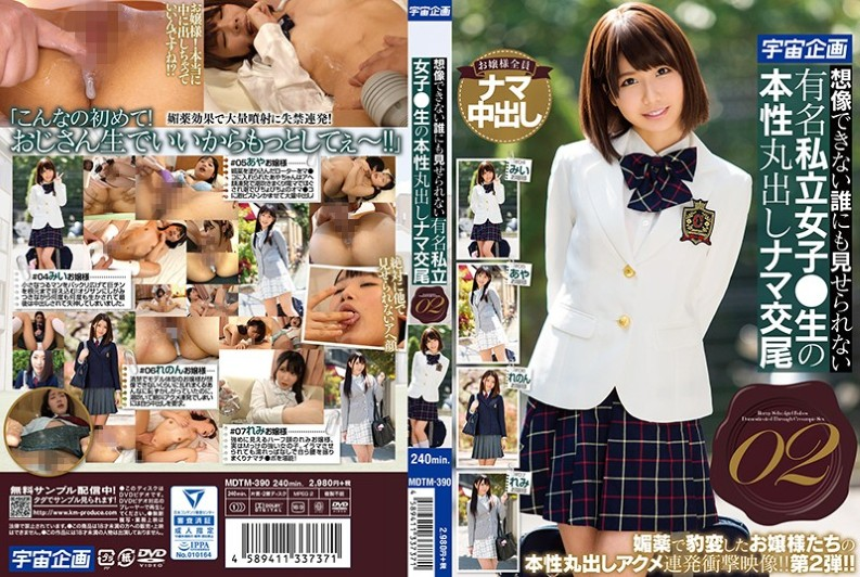 (MDTM-390) Famous Private Girls Who Can Not Imagine Anyone Can Not Show Them ● Raw Nature Rolled Out Nama Mate 02