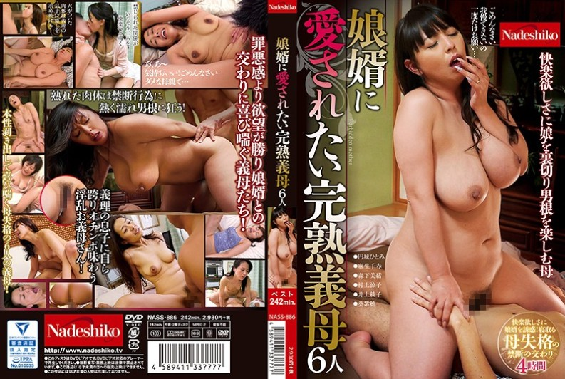 (NASS-886) Six Mature Mothers Wanting To Be Loved By Son-in-law